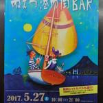 沼津港 漁師めし食堂 - 2017年5月26日、第9回ぬまづ港の街BAR〈バル〉に参加します!