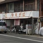 松本中華そば店 - 2017年05月26日  外観