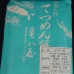 亀八屋 - この包装紙に心が躍る!