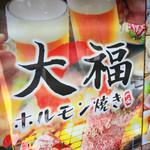 大福焼肉居酒屋 - 外観写真: