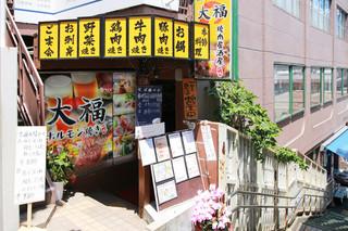 大福焼肉居酒屋 -