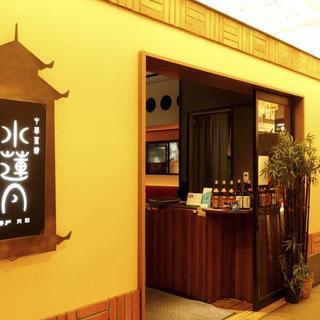 【東京駅から徒歩1分】好立地で各種宴会にもおすすめ!