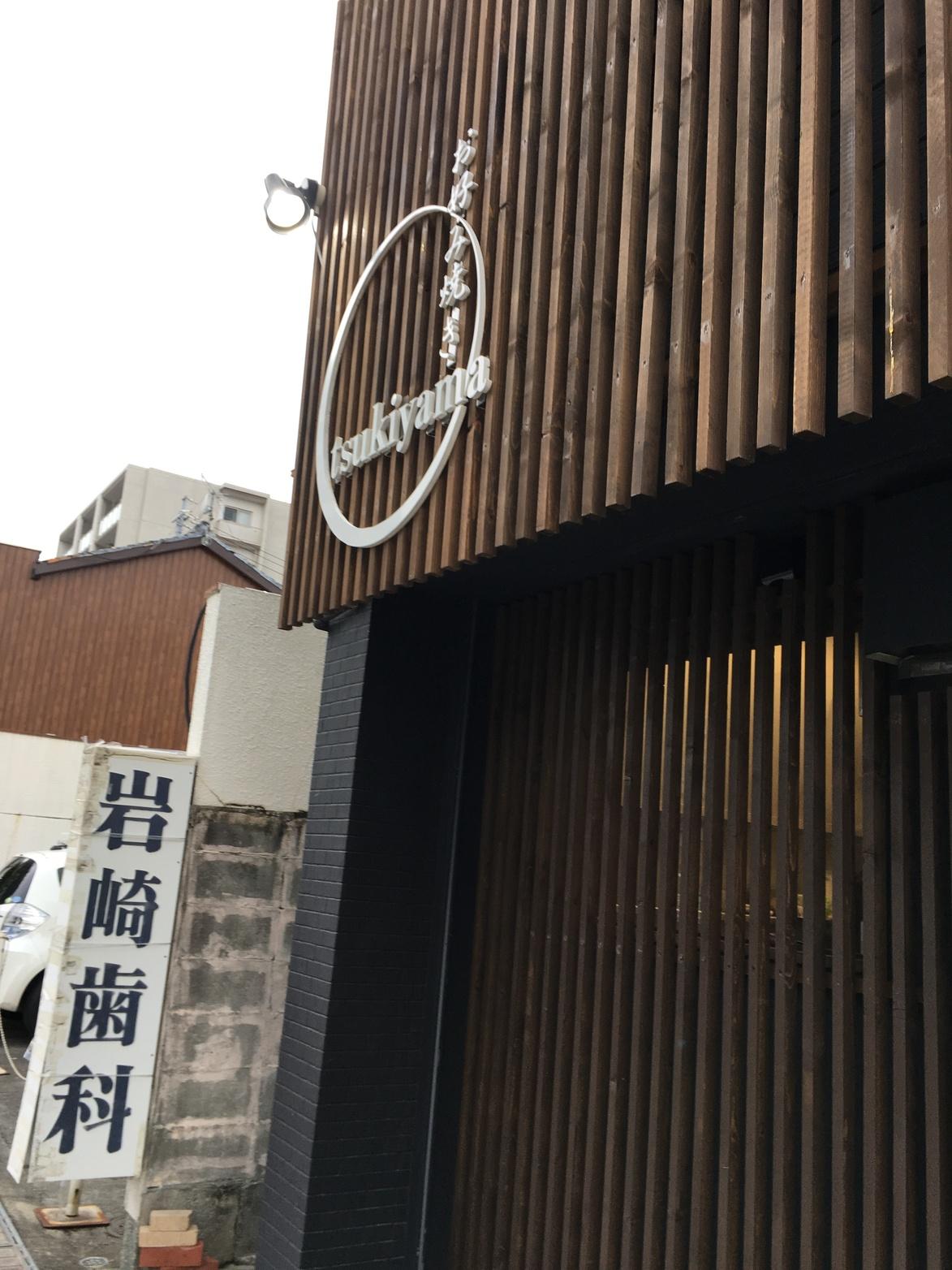 お好み焼きtsukiyama
