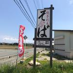 蕎酔庵 - 道路沿いの看板
