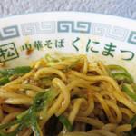 中華そば くにまつ - 広島汁なし担々麺ブームの火付け役とも言える有名処『中華そば くにまつ』さんが博多に出店!