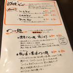 麺屋玉ぐすく - ソーキそば・つけ麺メニュー