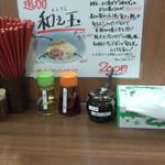 煮干し麺処 まる - カウンターセット