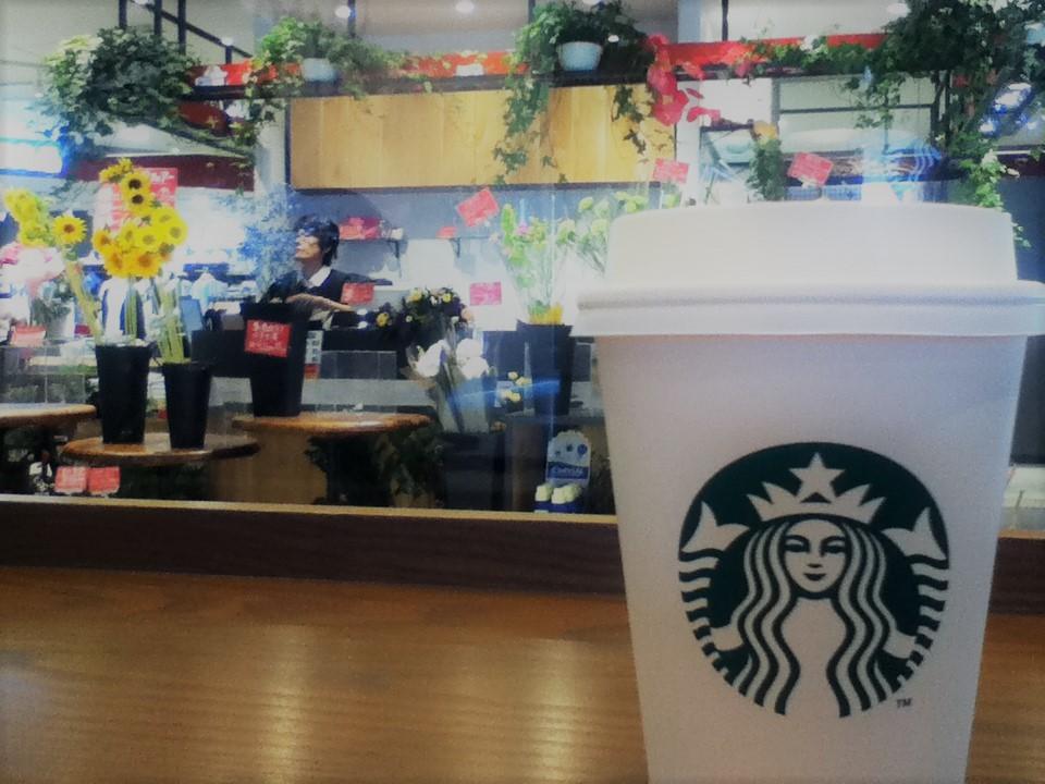 スターバックスコーヒー ビーンズ戸田公園店
