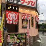 博多ラーメン 替玉食堂 -