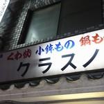 クラスノ - ☆こちらの看板が目印(^^ゞ☆