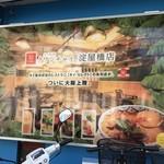 クワンチャイ 淀屋橋店 -