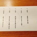 67623120 - 黒毛和牛一頭焼肉コース・紅華(5,600円)