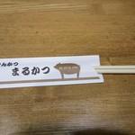 67625217 - 店名入りの箸袋