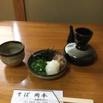 そば岡本 - 薬味とツユ