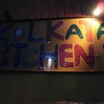 コルカタ・キッチン -