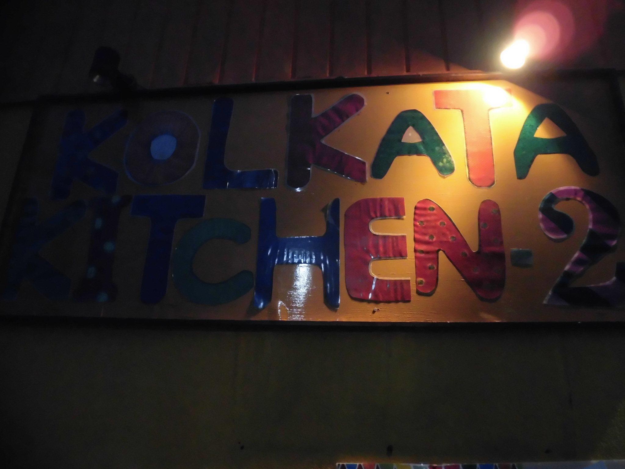 コルカタ・キッチン 2号店 name=