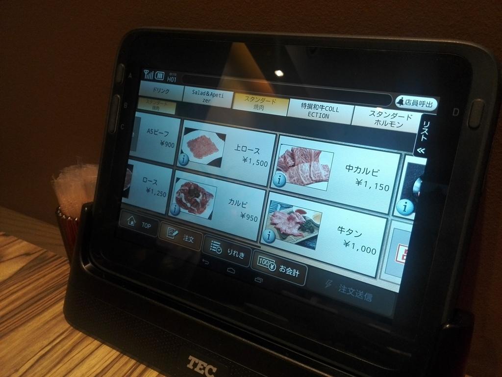 焼肉飯店 太平楽