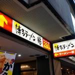 博多ラーメン 膳 - 天神の真ん中にある激安ラーメン店。