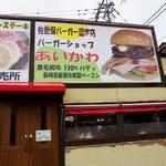 あいかわ - 長崎和牛100%パティのハンバーガーが頂ける佐世保バーガーのお店です。