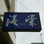 駅前 海栄らーめん - 看板
