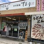 香川製麺てまり - 外観