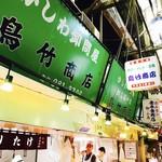 地鶏の鳥竹 - 売り切れも多い人気の鶏肉店!!