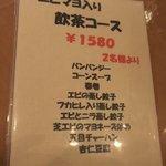6764774 - 飲茶コース