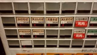 ナカジマ会館 - 券売機
