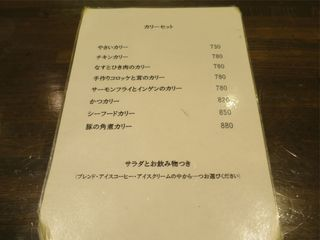カフェ・エッシャー - カリーセットメニュー