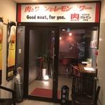 肉びすとろ グルマン 三年坂 - 店入口