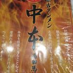 蒙古タンメン中本 高田馬場店