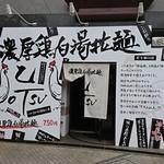 濃厚鶏白湯拉麺 乙 - 外観