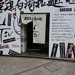 濃厚鶏白湯拉麺 乙 - 外観(入口)