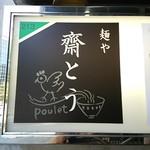 麺や 齋とう - 看板