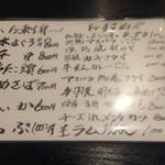 庄司 - おススメメニュー2017.05