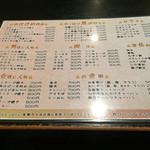 庄司 - グランドメニュー2017.05