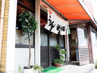 桑島製麺所 - 桑島製麺所さん