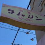 くろふね菓舗 - 店名の看板と見違うぐらいの大きな看板。イチオシ商品なんですね。
