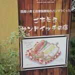 67657248 - 向かいの楽楽さんのサンドイッチ専門店