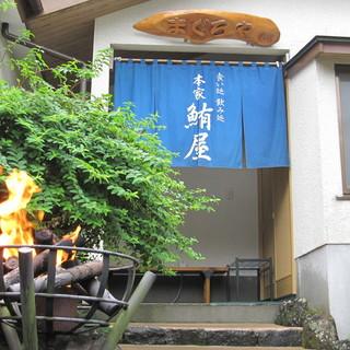 伊豆高原の観光名所に隣接する、鮪と地魚の和食処「本家鮪屋」。