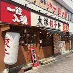 大塚餃子軒 -