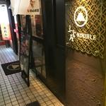 ふじ屋 NOODLE - ふじ屋NOODLE