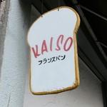 カイソ - 看板