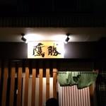 鷹勝別亭 -