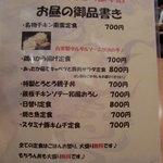 Kimurayahonten - ランチメニュー