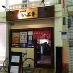 中華そば いぶき - ☆商店街にお店があります(^O^)☆