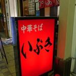 中華そば いぶき - ☆赤い看板が目印です☆