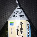 ファミリーマート - シーチキンマヨネーズおにぎり 110円