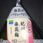 ファミリーマート - 紀州南高梅おにぎり 110円