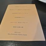 アキヒサ ハンダ - 2017年5月27日本日のメニュー